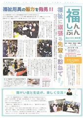 20160115-fukushinbun01