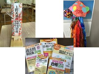 20160202-kokkashiken04