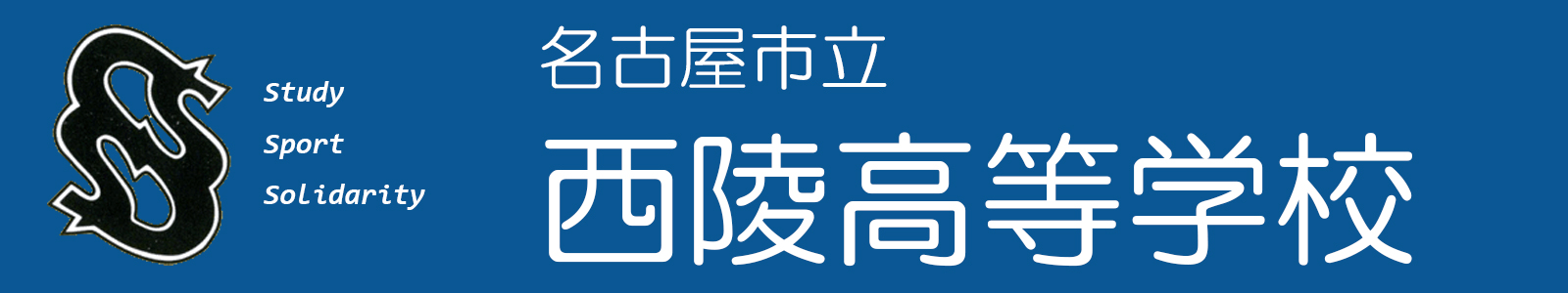 名古屋市立西陵高等学校